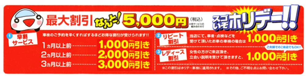最大割引なんと!5,000円