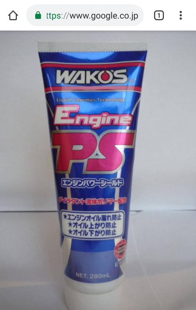 ワコーズEPS(エンジンパワーシールド)